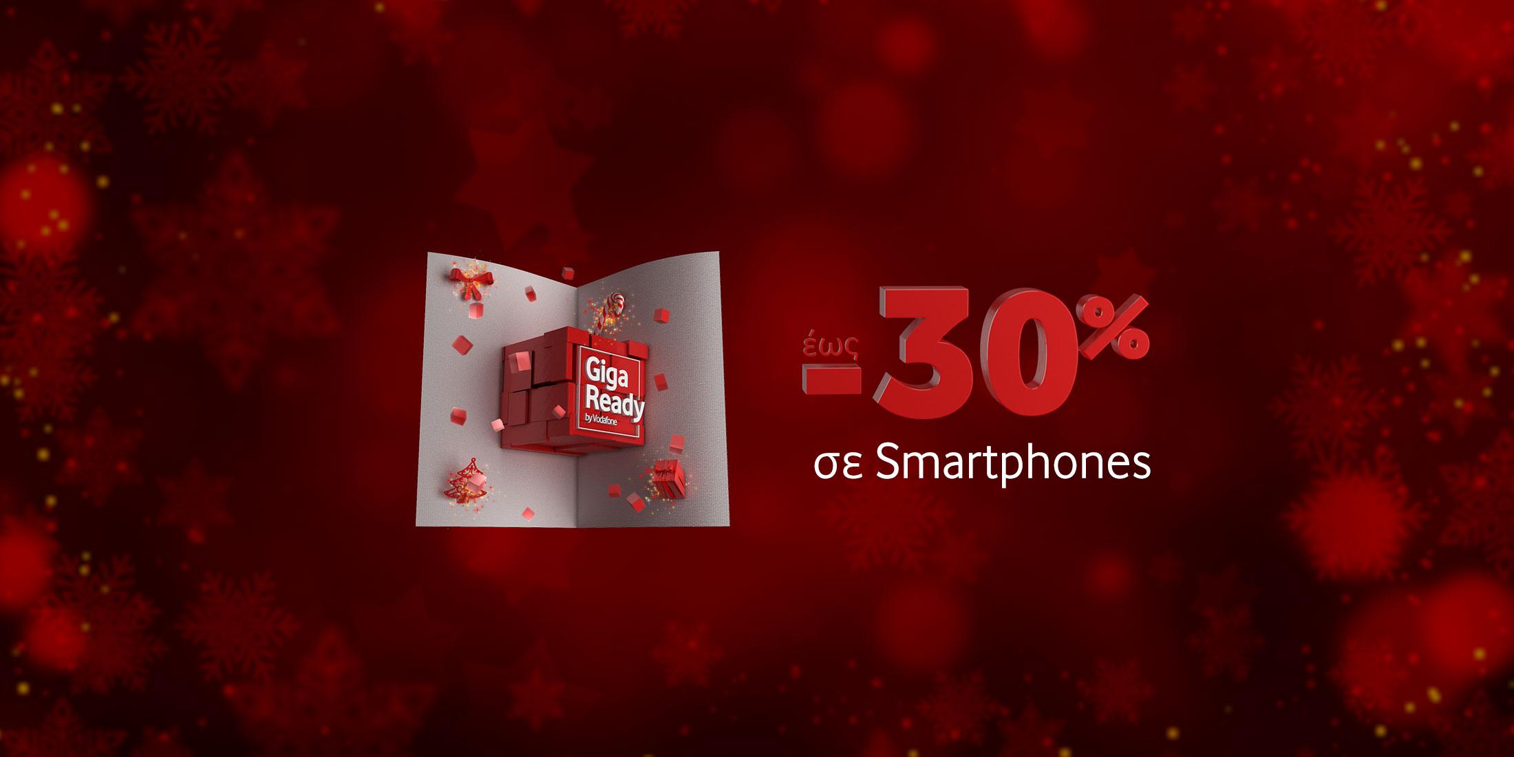 Vodafone τηλεόραση Internet σταθερή κινητή