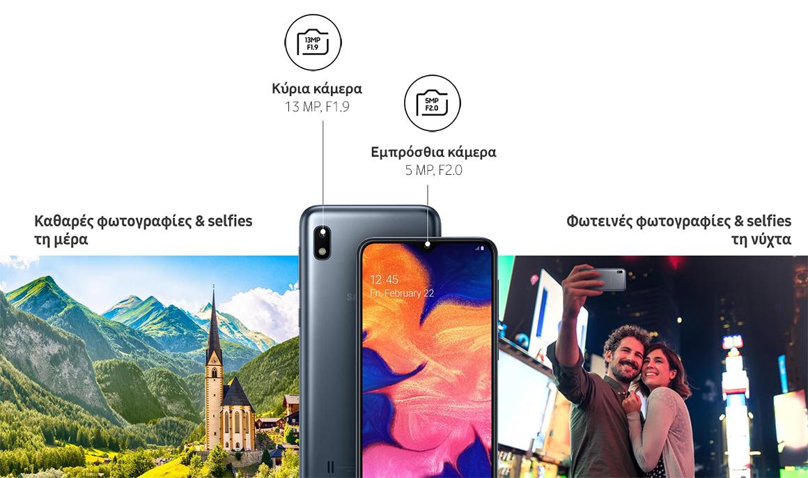 Samsung A10 Φωτογραφια gfsd