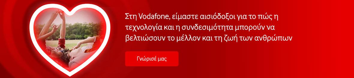 Στη Vodafone είμαστε αισιόδοξοι 1b